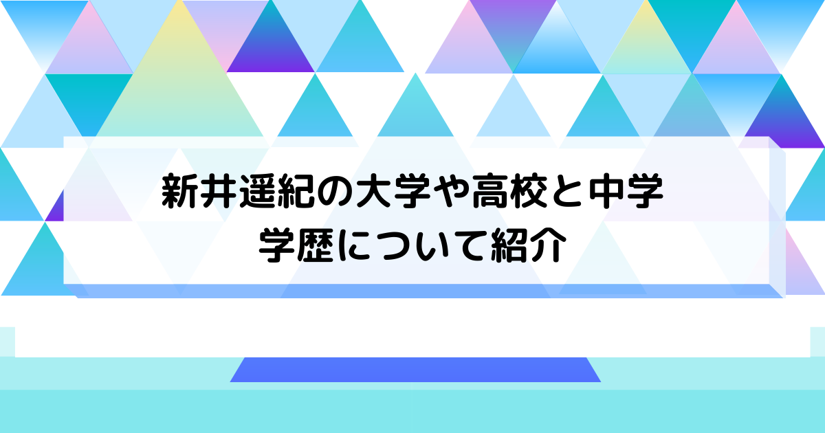 新井遥紀の大学や高校や中学