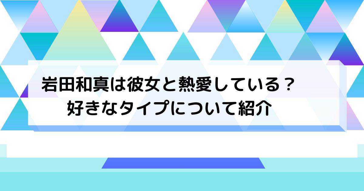 岩田和真は彼女と熱愛