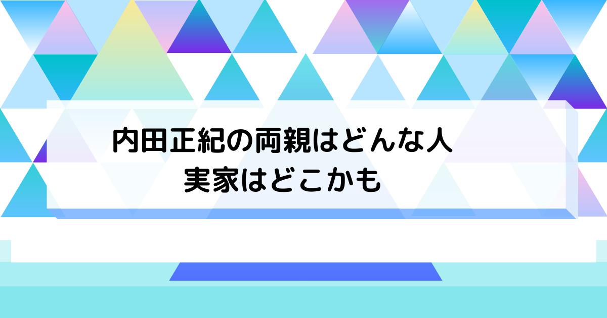 内田正紀の両親