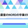 枝元雷亜のNORD