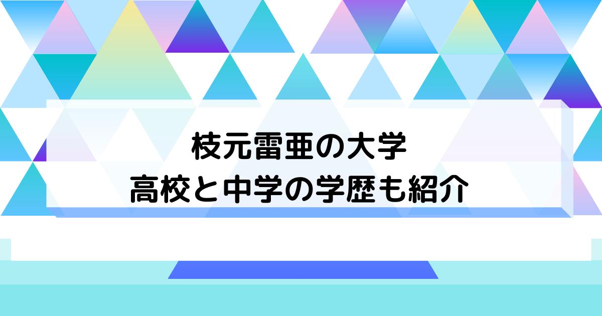枝元雷亜の大学