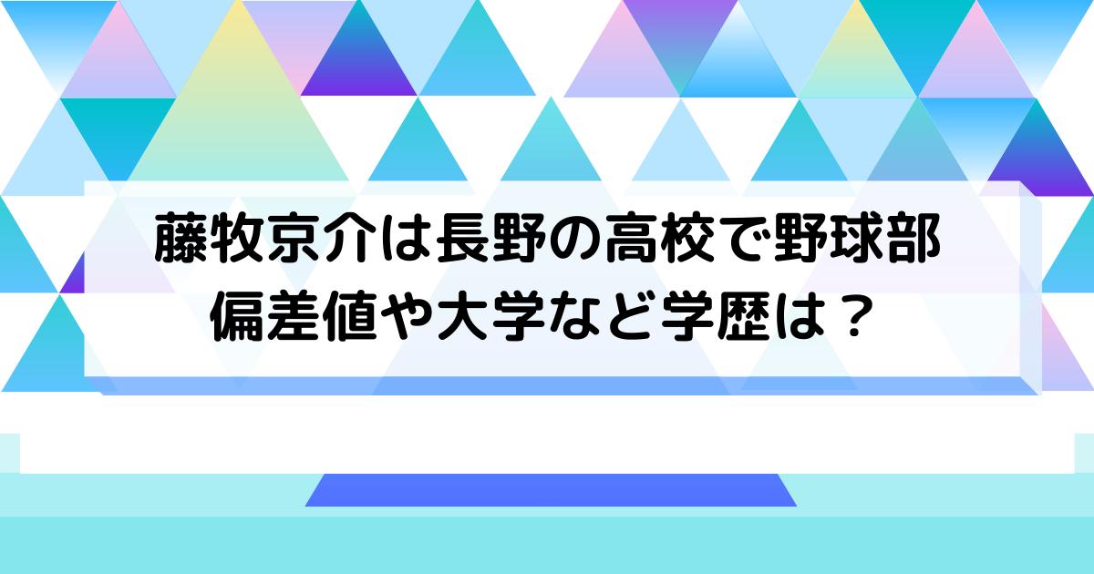 藤牧京介は長野の高校で野球部