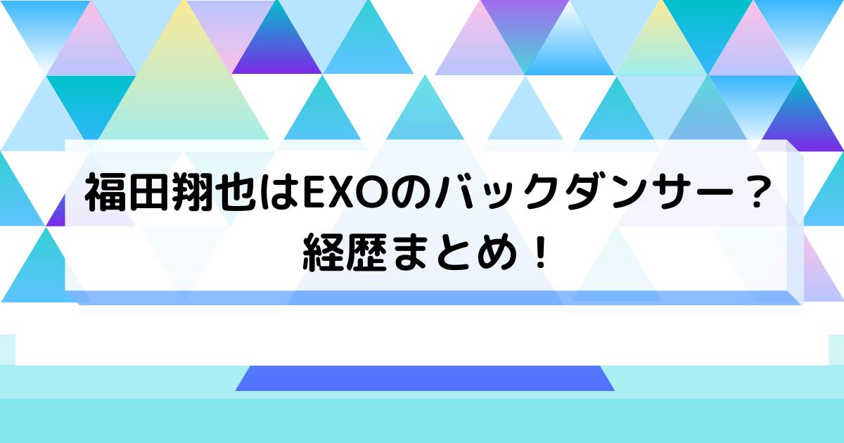 福田翔也はEXOのバックダンサー