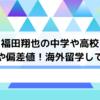 福田翔也の中学や高校