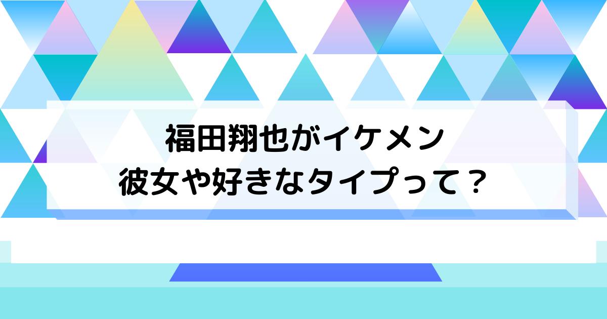 福田翔也の彼女