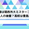 後藤威尊は関西外大ミスターコン優勝で井上港人の後輩
