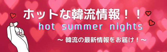 ホットな韓流情報!hot-summer-nights