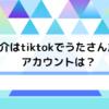 藤牧京介はtiktokでうたさん