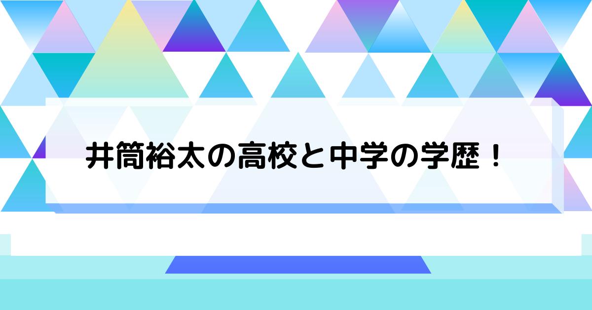 井筒裕太の高校と中学