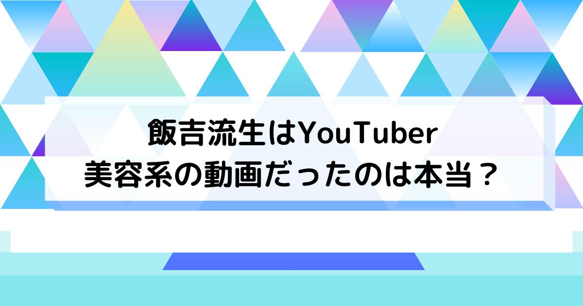 飯吉流生はYouTube