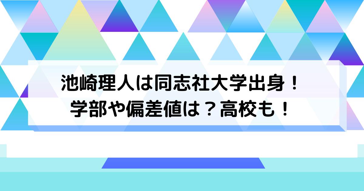 池崎理人は同志社大学出身で学部や偏差値