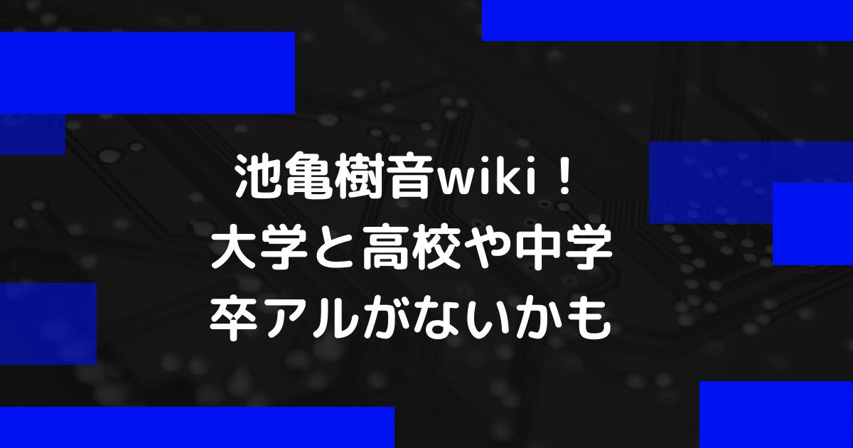 池亀樹音wiki!大学と高校はどこで中学