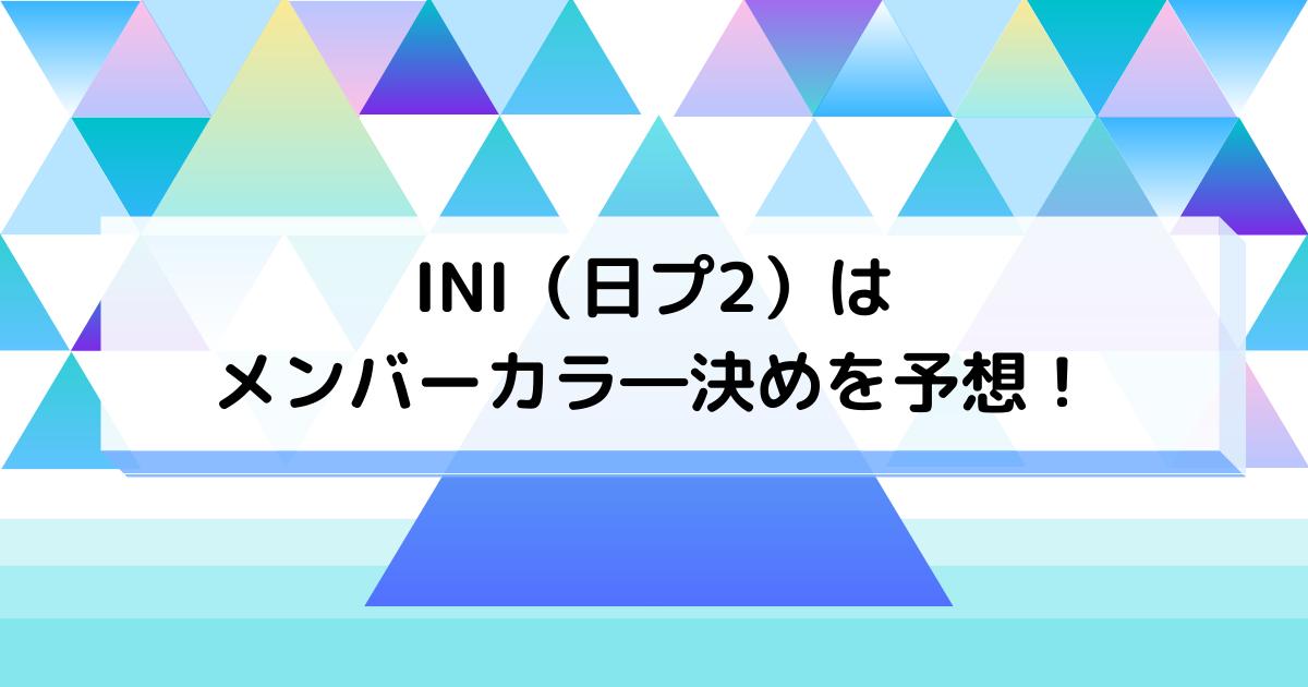 INI(アイエヌアイ)のメンバーカラ―予想