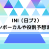 INI(アイエヌアイ)メインボーカルや役割の予想