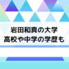 岩田和真の大学や高校や中学