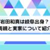 岩田和真は岐阜出身