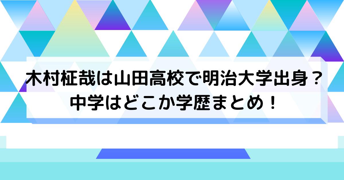 木村柾哉は山田高校で明治大学出身