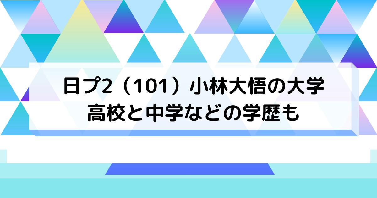 日プ2(101)小林大悟の大学は?高校と中学などの学歴