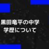 黒田竜平の中学と学歴について
