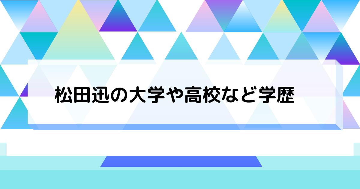 松田迅の大学や高校など学歴
