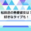 松田迅の熱愛彼女や好きなタイプ