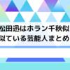 松田迅の似ている芸能人はホラン千秋