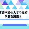 宮崎永遠の大学や高校など学歴