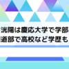 森井洸陽は慶応大学で学部