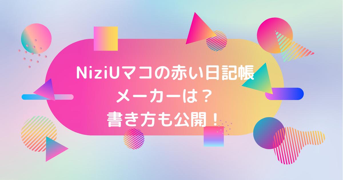 NiziUマコの赤い日記帳のメーカー
