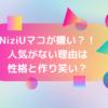 NiziUマコが嫌いで人気がない理由