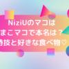 NiziUマコあだ名と本名と特技と好きな食べ物