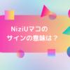 NiziUマコのサイン