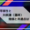 大平祥生と川尻蓮(蓮祥)