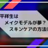 大平祥生はメイクモデルとスキンケア