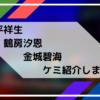 大平祥生と鶴房汐恩と金城碧海のエピソード!ケミ