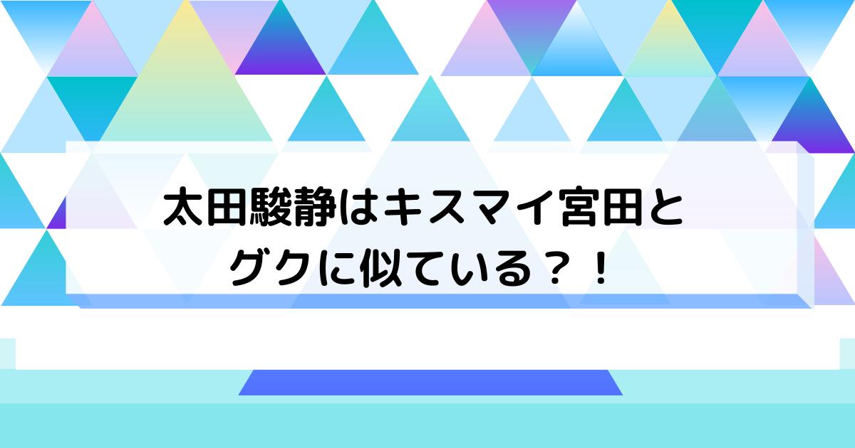 太田駿静はキスマイ宮田とグク