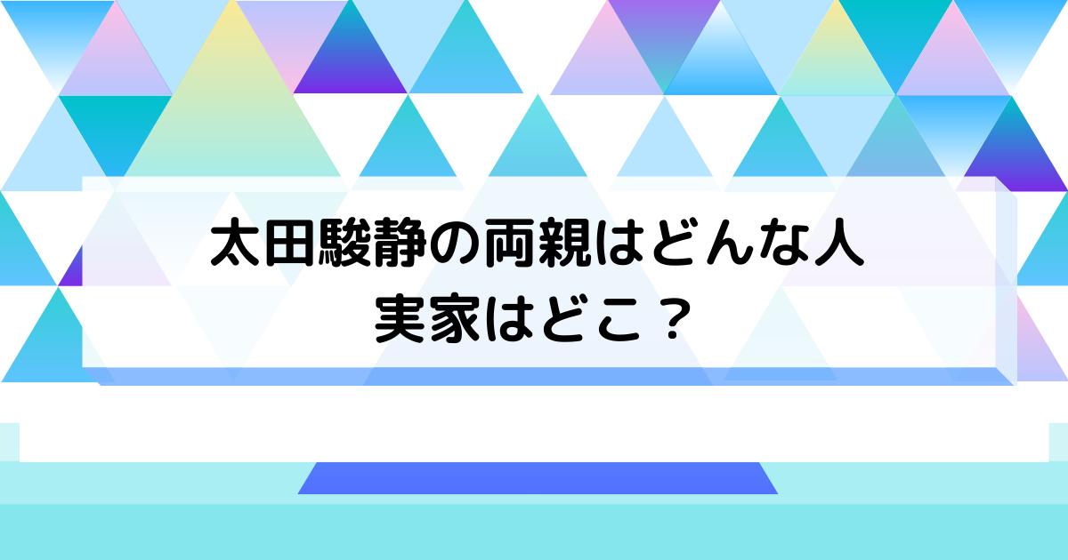 太田駿静の両親