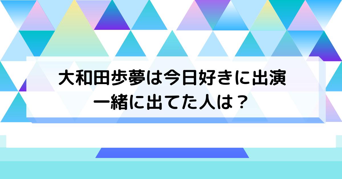 大和田歩夢は今日好き