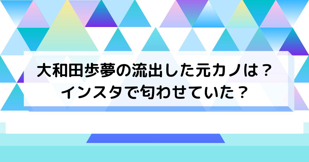大和田歩夢の彼女