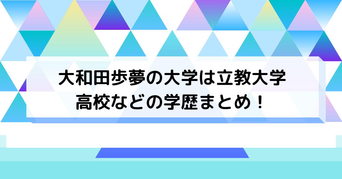 大和田歩夢の大学