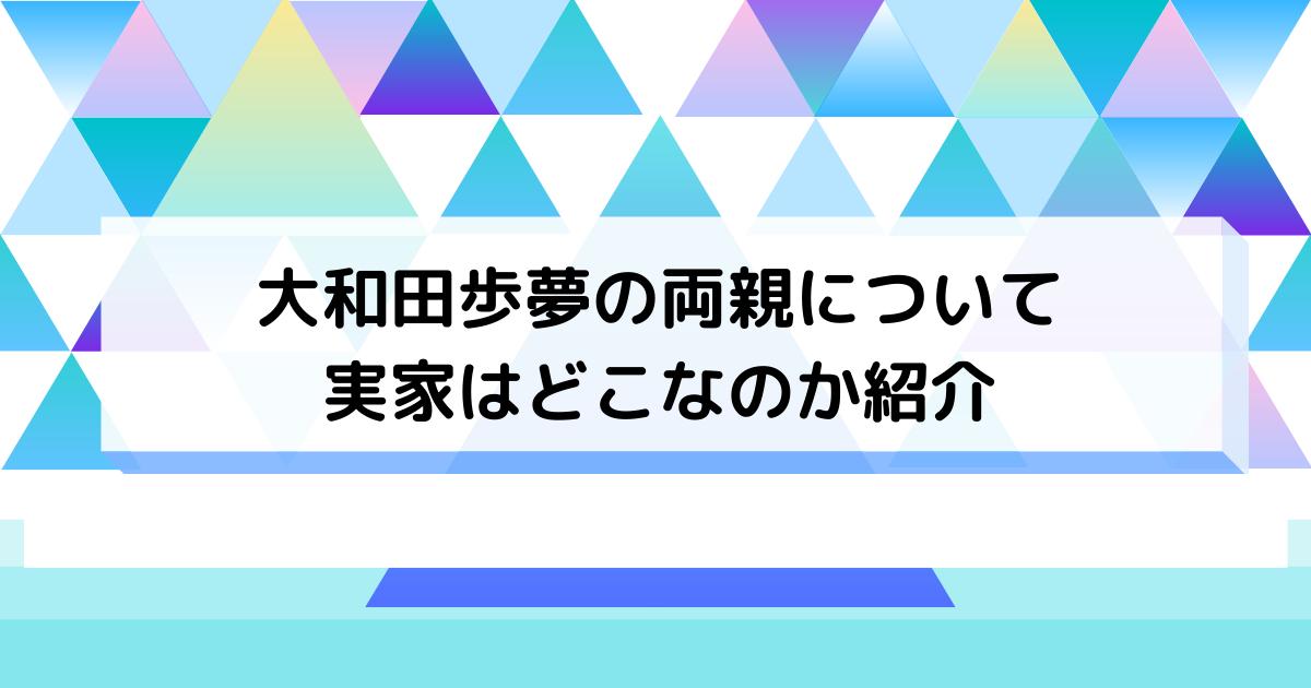 大和田歩夢の両親