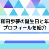 大和田歩夢の誕生日