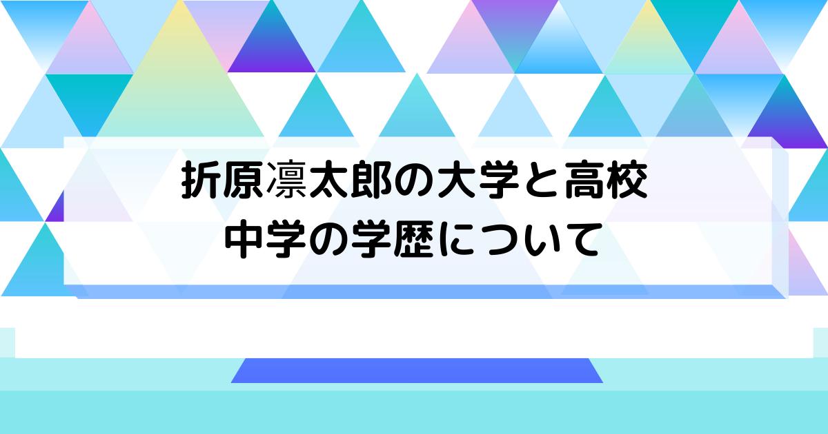 折原凛太郎の大学と高校や中学の学歴