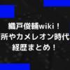 織戸俊輔wiki!事務所やカメレオン(chameleon)時代