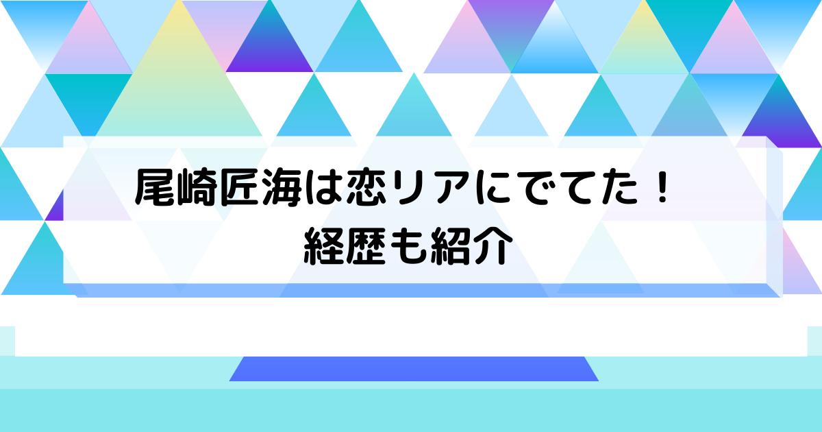 尾崎匠海は恋リア「私の年下王子さま」にでてた