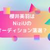 櫻井美羽が虹プロジェクトで落選