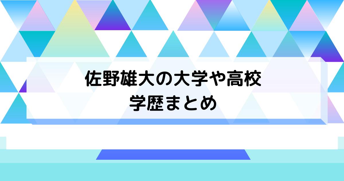 佐野雄大の大学