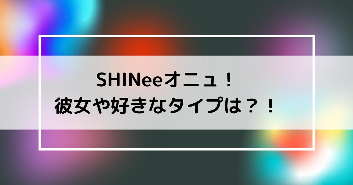 Shineeオニュの彼女