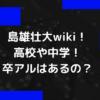 島雄壮大wiki!高校はどこで中学や卒アル