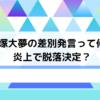 髙塚大夢の差別発言